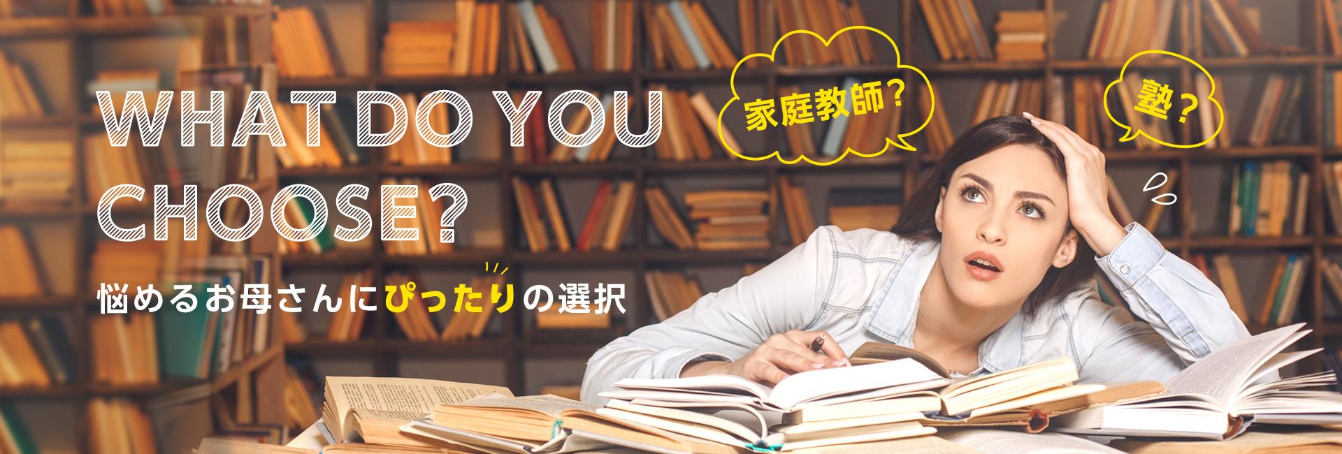 「えっ?神戸で最も優秀な家庭教師…?」